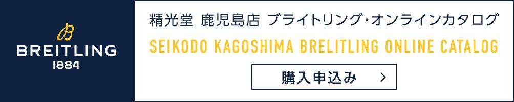 鹿児島 精光堂 ブライトリング・オンラインカタログ