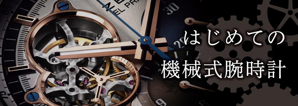 はじめての機械式腕時計