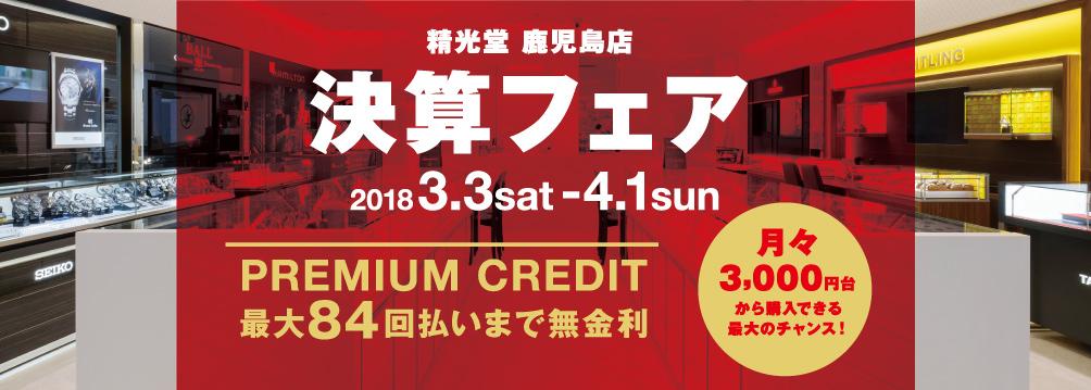 精光堂 鹿児島店「決算フェア」・最大84回払いまで無金利実施!