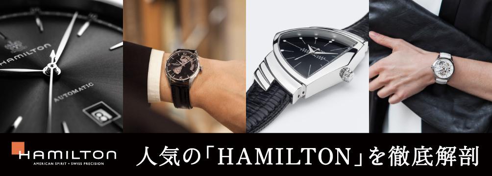 人気の「HAMILTON(ハミルトン)」を徹底解剖