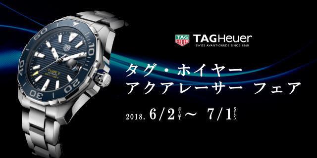 new style b703e 08dc5 タグホイヤー アクアレーサー フェア   精光堂 -SEIKODO- 輸入 ...