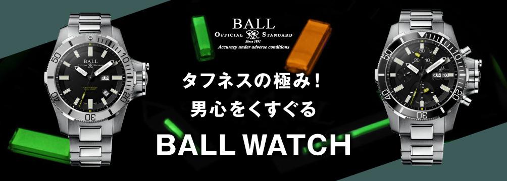 タフネスの極み!男心をくすぐる「BALL WATCH(ボール ウォッチ)」