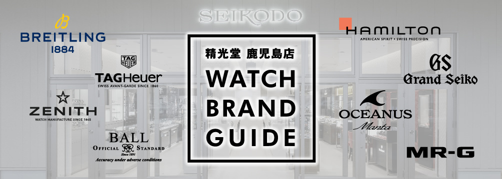 精光堂 鹿児島店 WATCH BRAND GUIDE