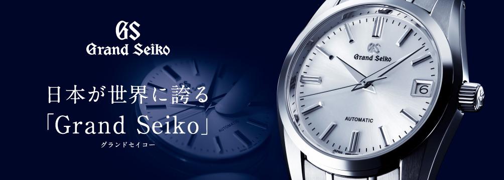日本が世界に誇る「Grand Seiko(グランドセイコー)」