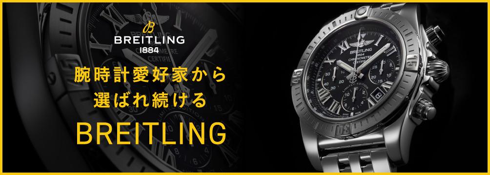 腕時計愛好家から選ばれ続ける「BREITLING(ブライトリング)」とは