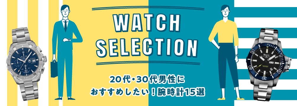 WATCH SELECTION -20代・30代男性におすすめしたい!腕時計15選-