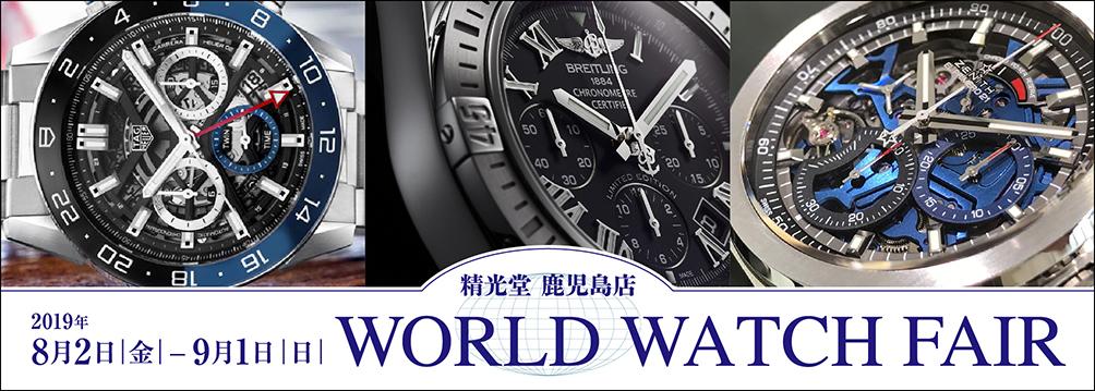 精光堂 鹿児島店「WORLD WATCH FAIR」