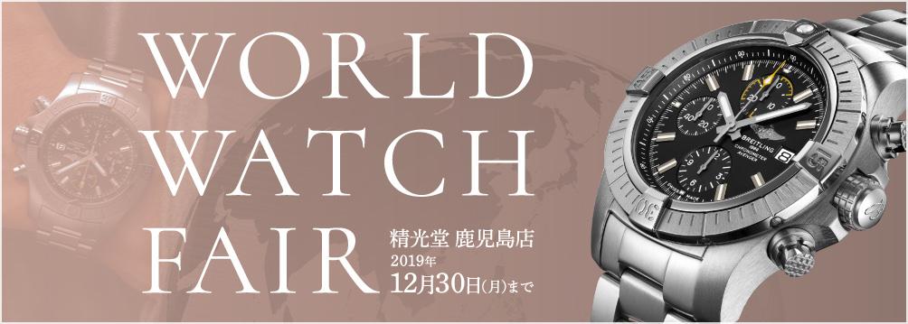 精光堂 鹿児島店「WORLD WATCH FAIR」12/30(月)まで開催