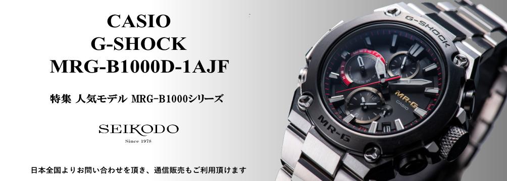 MRG-B1000シリーズ MRG-B1000D-1AJR / MRG-B1000B-1AJR