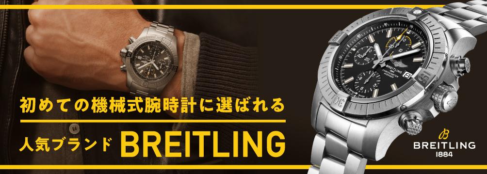 初めての機械式腕時計に選ばれる人気ブランド BREITLNG(ブライトリング)