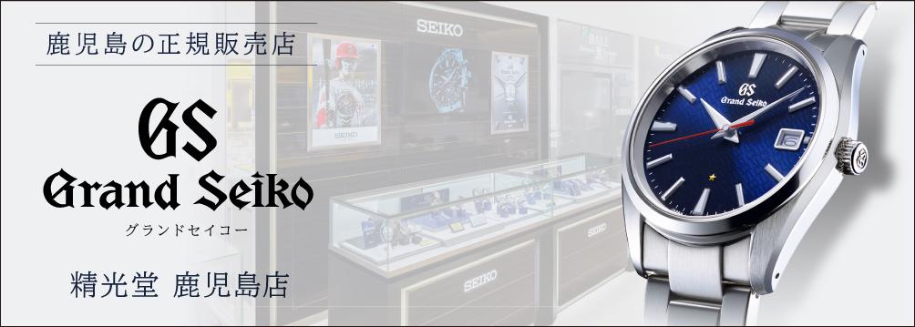 鹿児島のGrand Seiko(グランド セイコー)正規販売店