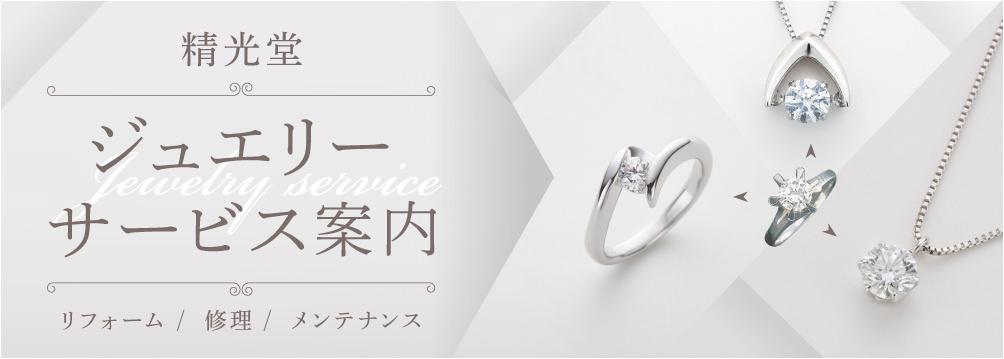 精光堂「ジュエリーサービス案内」リフォーム・修理・メンテナンス