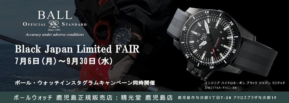BALL WATCH Black Japan LIMITED FAIR