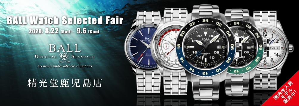 BALL Watch Selected Fair