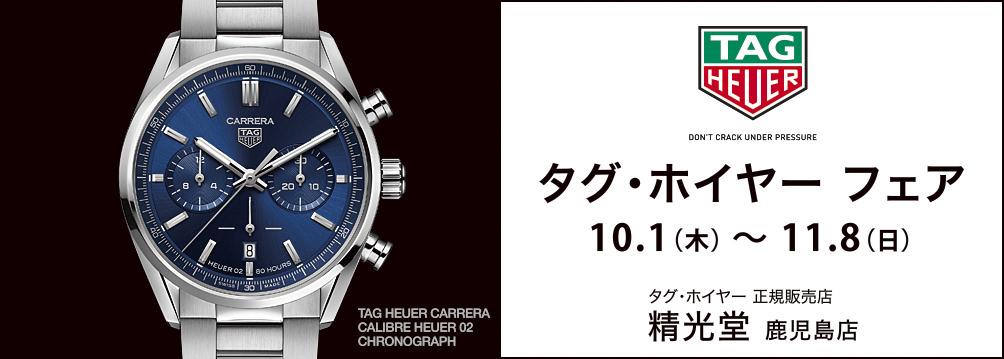 タグ・ホイヤー フェア 2020年10月1日(木)~11月8日(日)まで開催!