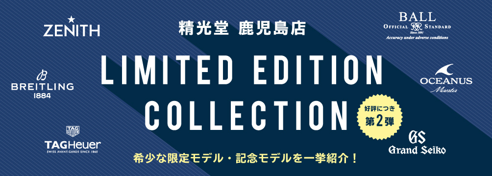 LIMITED EDITION(限定モデル) COLLECTION