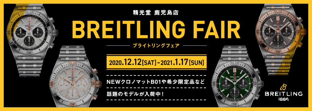BREITLING FAIR(ブライトリングフェア)
