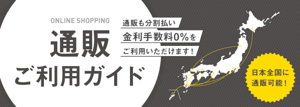 通販ご利用ガイド(日本国内のみ対応)