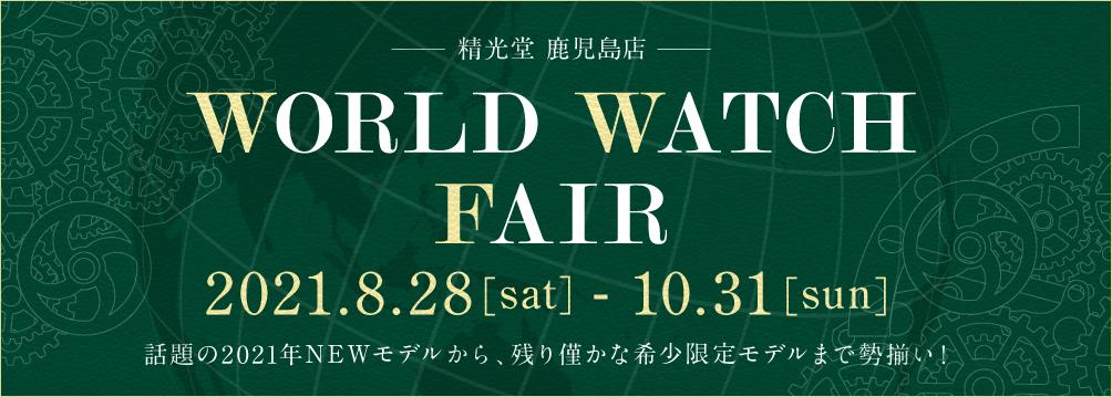 WORLD WATCH FAIR